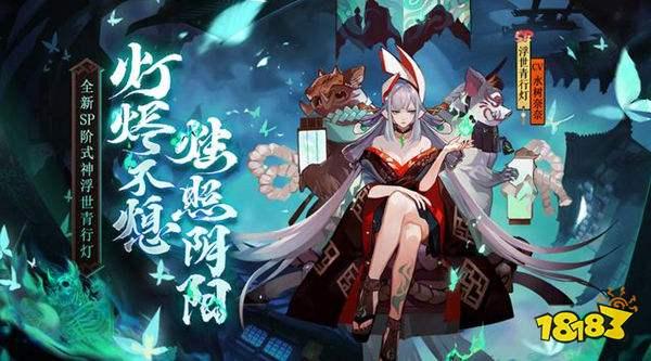 阴阳师4月8日正式服更新 SP青行灯降临平安京