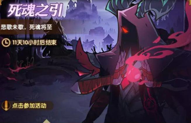 剑与远征死魂之引图片