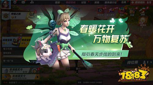 """""""花仙子""""指引春光,《孤岛先锋》S4新赛季即将来袭!"""