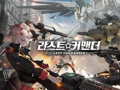 招募美少女副官制定戰術《Last Commander》安卓限定CBT開始