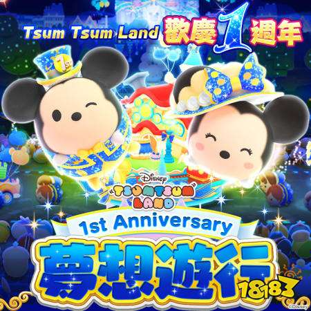 《Disney Tsum Tsum Land》周年梦想游行热闹登场
