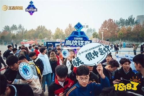 王者荣耀高校联赛烽烟再起 大区赛名额将花落谁家?