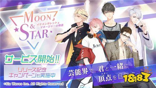女性向恋爱养成新作《Moon & Star》已正式上架