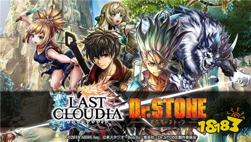 《Last Cloudia》宣布将与《Dr.STONE》推出联动