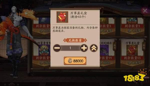 阴阳师1800万资金可搬空商店 礼盒能出5星蛋和黑蛋