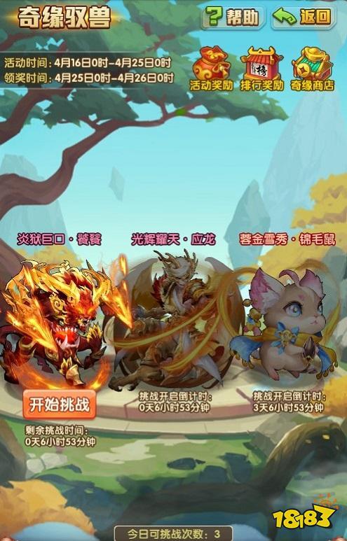 """《少年西游记》全新版本""""缘兽灵器""""今日正式上线"""