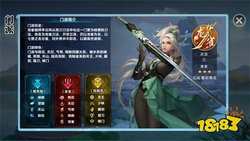 海战玩法开启 《新剑侠情缘手游》春季资料片上线!