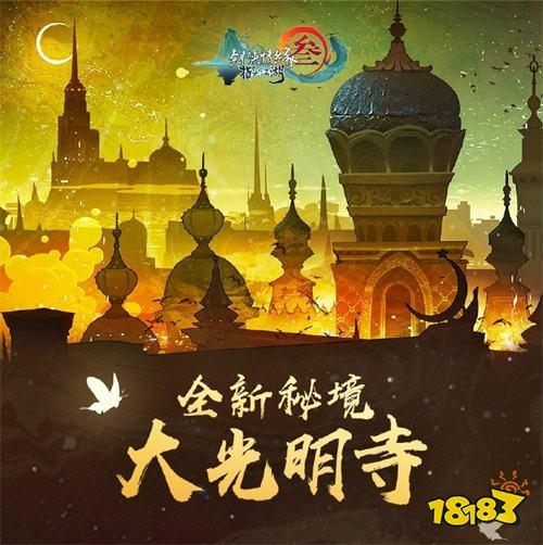 《剑网3:指尖江湖》新8人副本【大光明寺】爆料