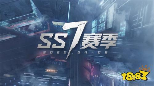 《和平精英》SS7全新赛季 集合开启赛博新纪元!