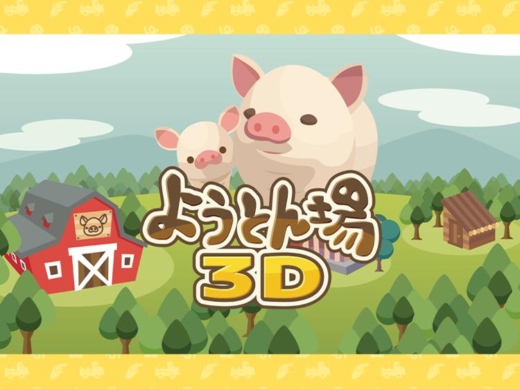 《养猪场》系列最新作《养猪场 3D》于日本推出