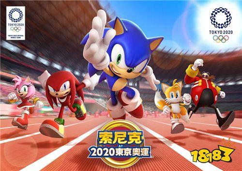 《索尼克 AT 2020 东京奥运》达成200万事前登录