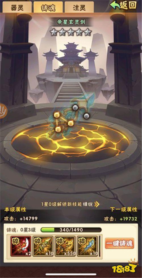 器灵助阵,帝星撼天!《少年三国志》全新琉金装备上线