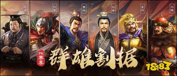 """《三国志战略版》将迎来首个PK赛季""""群雄割据"""" 中原这堂口,我们说了算!"""