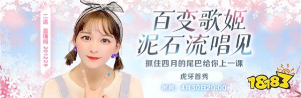百变歌姬二逗(刘初寻)虎牙首秀 泥石流唱见秀歌给你听!