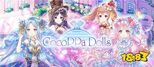 换装游戏《CocoPPa Dolls》将于6月30日结束服务