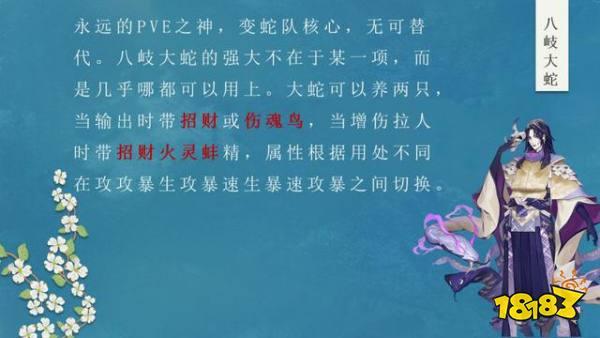 阴阳师PVE式神攻略大全 你想知道的这里全都有