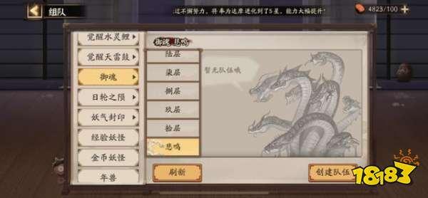 阴阳师寮文化的重要性 有寮在游戏里才有家