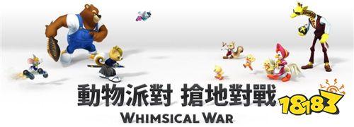 即时对战游戏《动物派对 抢地对战》即将停止服务
