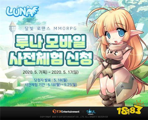 重回可爱冒险世界 《Luna Mobile》安卓测试开启