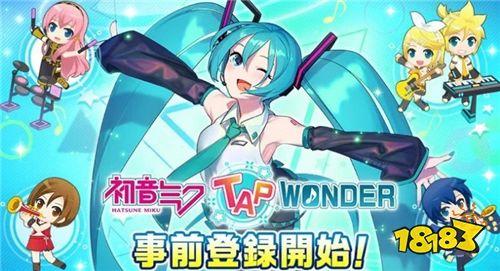 《初音未来 -TAP WONDER-》事前登录已正式展开