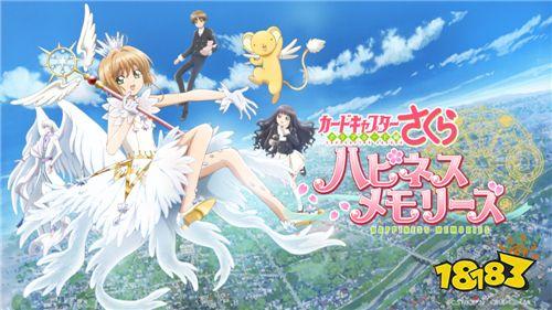 换装游戏《库洛魔法使 快乐回忆》运营9个月后即将在日本结束服务