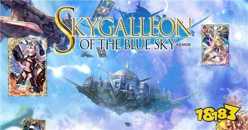 人气卡牌手游《苍天的Skygalleon》国际版已推出