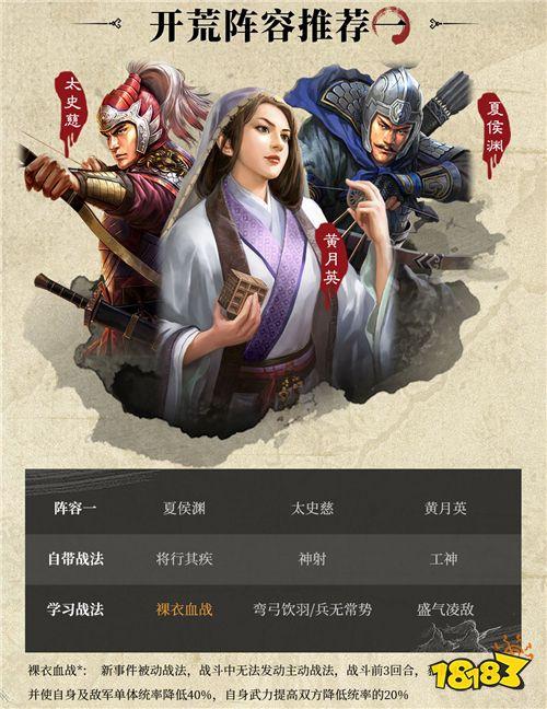 六方会战!《三国志・战略版》首个赛季剧本已开启!