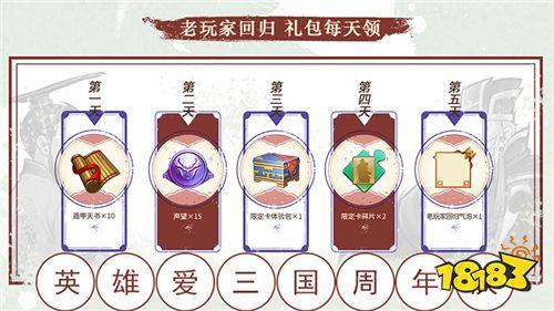 典藏潘凤任性送!《英雄爱三国》周年庆专题震撼上线