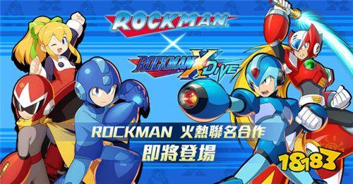 《ROCKMAN X DiVE》改版活动、新角色同步登场!