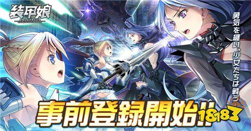 《装甲娘》手游宣布预约已突破80万 公开最新情报