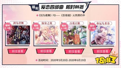 【一零零一】:日式乙女恋爱季!周边福利海量放送!