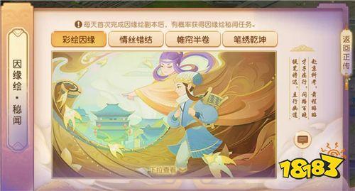 《梦幻西游》新因缘绘副本上线 解封百晓绮丽秘闻