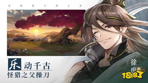 高颜值卡牌王者 三国志幻想大陆公测定档6月24日