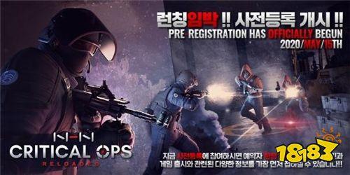 射击手游《Critical Ops:Reloaded》发售日公开