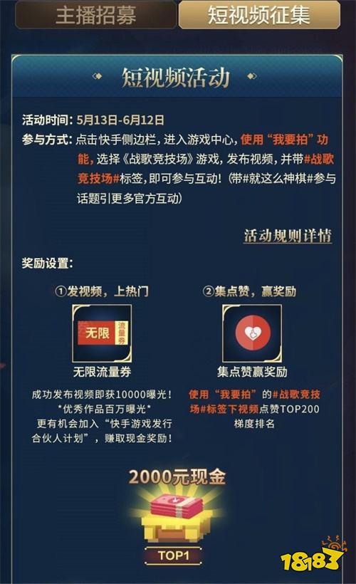 《战歌竞技场》5.13正式上线!携快手送神棋福利