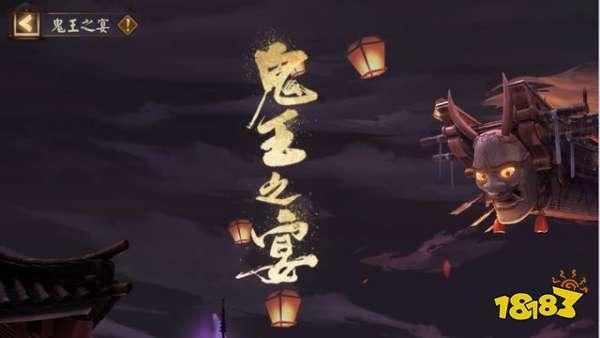 阴阳师鬼王之宴活动无缝上线 这次的奖励真的很不错