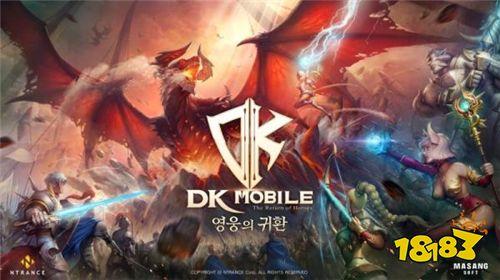 《DK Mobile》公开战斗主视觉与五大职业