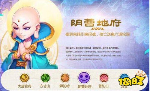 梦幻西游手游地府怎么样 阴曹地府玩法推荐 梦幻西游 第1张
