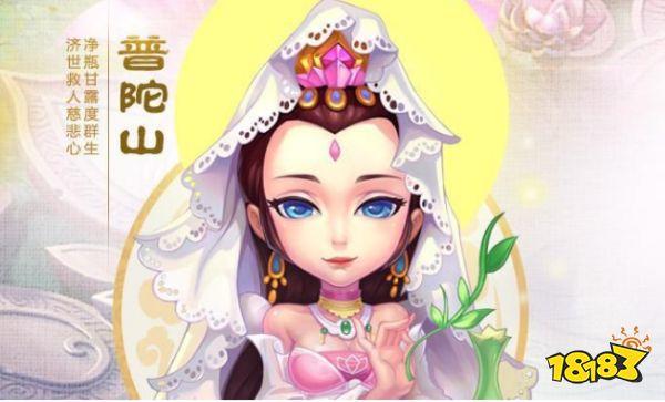 梦幻西游手游普陀怎么加点 普陀宝石与加点方案推荐 梦幻西游 第1张