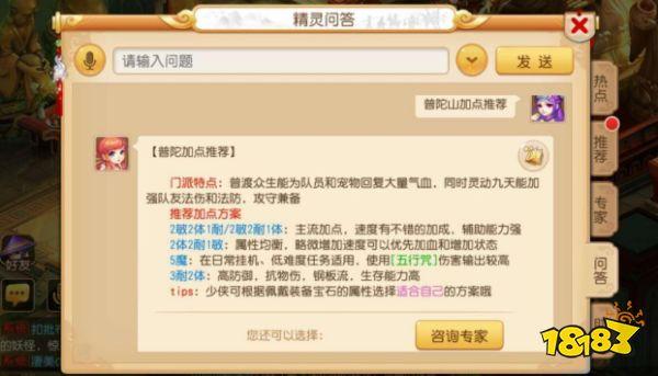 梦幻西游手游普陀怎么加点 普陀宝石与加点方案推荐 梦幻西游 第2张