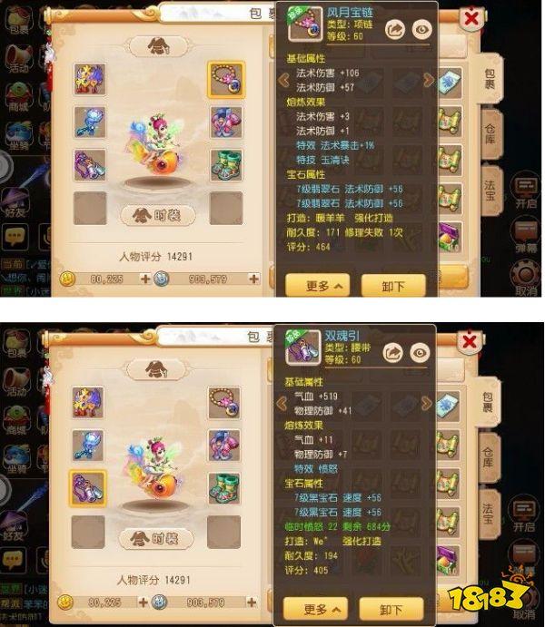 梦幻西游手游普陀怎么加点 普陀宝石与加点方案推荐 梦幻西游 第4张