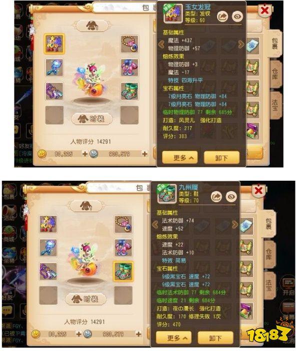 梦幻西游手游普陀怎么加点 普陀宝石与加点方案推荐 梦幻西游 第5张