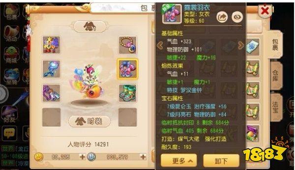梦幻西游手游普陀怎么加点 普陀宝石与加点方案推荐 梦幻西游 第6张