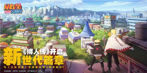 《火影忍者》手游四周年庆开启!新世代篇章《博人传》登场!