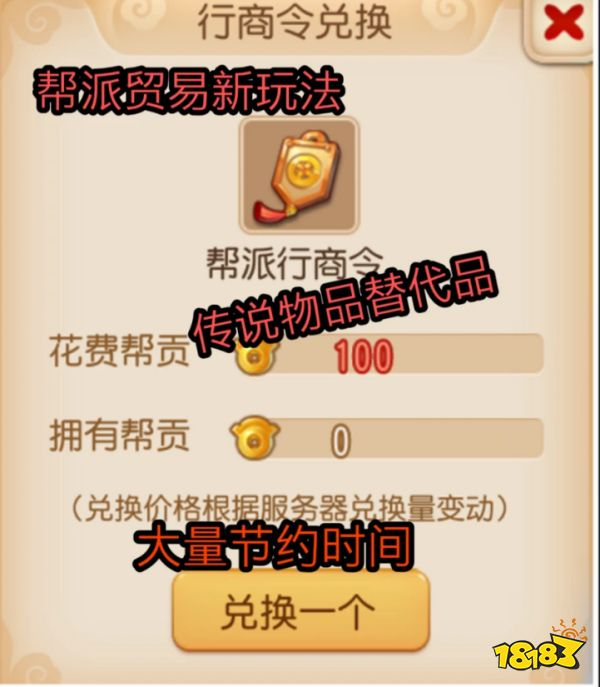 梦幻西游手游帮派贸易怎么玩 帮派贸易玩法介绍 梦幻西游 第4张