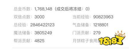 梦幻西游手游怎么看交易号价格 藏宝阁估价方法介绍 梦幻西游 第1张