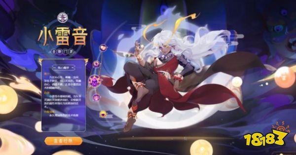 梦幻西游手游小雷音怎么样 小雷音特色介绍 梦幻西游 第2张
