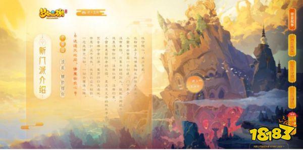 梦幻西游手游小雷音怎么样 小雷音特色介绍 梦幻西游 第1张