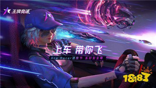 网易竞速新品《王牌竞速》发布 悬念视频引发猜想!