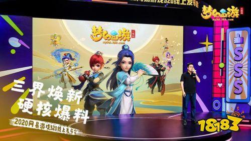 《梦幻西游三维版》520发布会重磅爆料!新角色新赛事新玩法干货满满